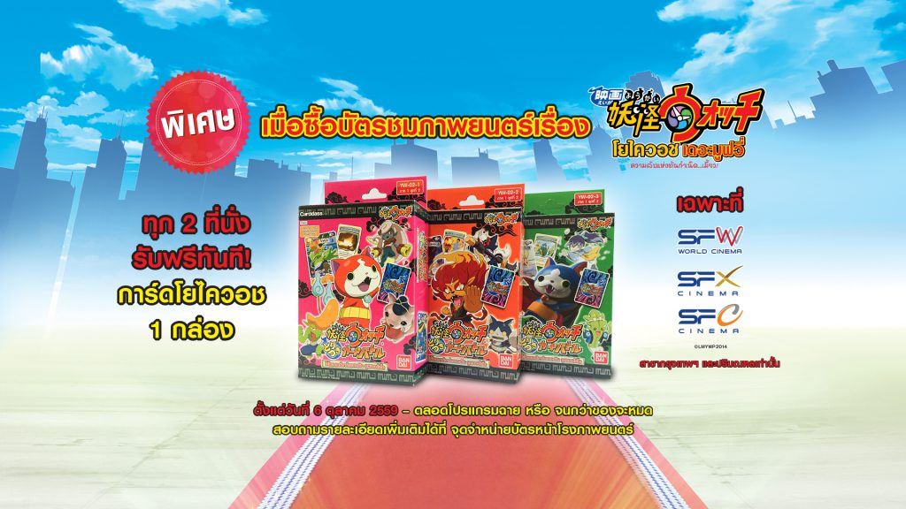 YO-KAI-WATCH-Promotion-01