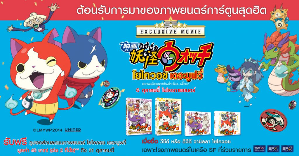 YO-KAI WATCH Promotion 02