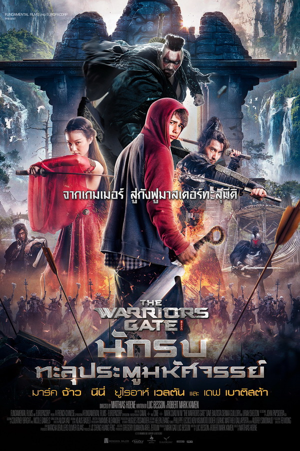 Warriors Gate Poster